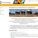 rustechnol